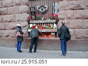 Купить «Люди возлагают цветы в память о жертвах теракта 3 Апреля 2016 года в метро Технологический институт. Санкт-Петербург, Россия, 2017-04-06.», фото № 25915051, снято 6 апреля 2017 г. (c) Максим Мицун / Фотобанк Лори