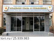 Купить «Академия права ФСИН России», фото № 25939983, снято 8 апреля 2017 г. (c) Владимир Макеев / Фотобанк Лори