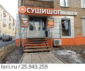 Купить «Сетевой кафе-магазин «Суши Шоп» на первом этаже жилого дома. 3-я Парковая улица, 6. Район Измайлово. Москва», эксклюзивное фото № 25943259, снято 11 марта 2017 г. (c) lana1501 / Фотобанк Лори