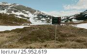 Купить «Crossway in Norway mountains», видеоролик № 25952619, снято 24 июня 2019 г. (c) Dzmitry Astapkovich / Фотобанк Лори