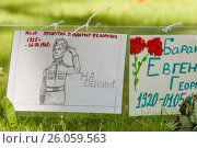 Купить «BERLIN - MAY 09, 2016: Victory Day in Treptower Park (Soviet war memorial). Mass grave of fallen soldiers and officers who liberated Berlin from the Nazis. Tablets with children's drawings with the name and date of death of the soldier.», фото № 26059563, снято 9 мая 2016 г. (c) Sergey Kohl / Фотобанк Лори