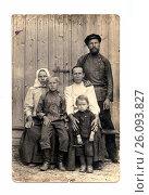 Купить «Старый семейный портрет», фото № 26093827, снято 21 января 2020 г. (c) Светлана Колобова / Фотобанк Лори