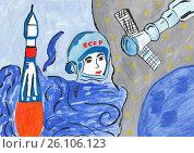 Купить «Валентина Терешкова - первая женщина-космонавт. Детский рисунок», иллюстрация № 26106123 (c) Ирина Краснова / Фотобанк Лори