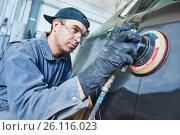 Купить «auto repairman grinding autobody bonnet», фото № 26116023, снято 30 марта 2017 г. (c) Дмитрий Калиновский / Фотобанк Лори