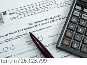 Купить «Заполнение налоговой декларации на вменённый доход. Незаполненная декларация, авторучка и калькулятор», эксклюзивное фото № 26123799, снято 16 апреля 2017 г. (c) Игорь Низов / Фотобанк Лори