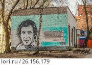 Купить «Граффити на доме на улице Высоцкого», эксклюзивное фото № 26156179, снято 29 апреля 2017 г. (c) Виктор Тараканов / Фотобанк Лори
