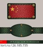 Flag of China. Стоковая иллюстрация, иллюстратор Silanti / Фотобанк Лори