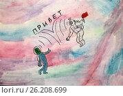 Контакт. Стоковая иллюстрация, иллюстратор Иван Носков / Фотобанк Лори
