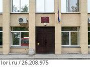Кронштадт, Кронштадтский районный суд, эксклюзивное фото № 26208975, снято 25 сентября 2016 г. (c) Константин Косов / Фотобанк Лори