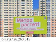 Купить «Метро в Некрасовке», фото № 26263515, снято 9 марта 2014 г. (c) Окунев Александр Владимирович / Фотобанк Лори