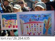 Купить «Дети держат плакаты с детскими рисунками на митинге на проспекте Академика Сахарова против сноса пятиэтажных домов в городе Москве, Россия 14 мая 2017», фото № 26264635, снято 14 мая 2017 г. (c) Николай Винокуров / Фотобанк Лори