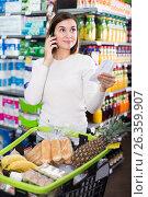 Купить «Customer telephoning to consult», фото № 26359907, снято 23 ноября 2016 г. (c) Яков Филимонов / Фотобанк Лори