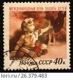 Купить «Международный день защиты детей. Почтовая марка СССР», фото № 26379483, снято 27 мая 2017 г. (c) Михаил Карташов / Фотобанк Лори