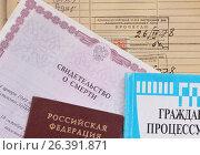 Свидетельство а смерти, гражданский кодекс, домовая книга, паспорт. Стоковое фото, фотограф Metzlof / Фотобанк Лори