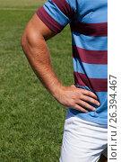 Купить «Cropped image of rugby player standing on field», фото № 26394467, снято 9 февраля 2017 г. (c) Wavebreak Media / Фотобанк Лори