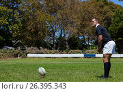 Купить «Rugby player playing on grassy field against trees», фото № 26395343, снято 9 февраля 2017 г. (c) Wavebreak Media / Фотобанк Лори