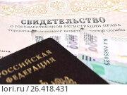 Купить «Свидетельство о праве собственности  и  паспорт гражданина Российской Федерации», фото № 26418431, снято 24 июля 2015 г. (c) Сергеев Валерий / Фотобанк Лори