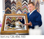 Купить «happy workman holding wooden picture framing moulding», фото № 26456183, снято 19 января 2019 г. (c) Яков Филимонов / Фотобанк Лори