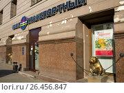 Купить «ООО «Коммерческий банк «Транспортный»», фото № 26456847, снято 17 мая 2014 г. (c) Тарановский Д. / Фотобанк Лори