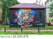 Ю.А. Гагарин. Граффити на стене в городе Раменское, Московская область (2017 год). Редакционное фото, фотограф Владимир Сергеев / Фотобанк Лори
