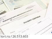 Купить «Диспансеризация. Паспорт здоровья», эксклюзивное фото № 26513603, снято 9 июня 2017 г. (c) Дудакова / Фотобанк Лори