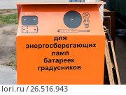 Купить «Контейнер для сбора энергосберегающих ламп батареек градусников. Санкт-Петербург», эксклюзивное фото № 26516943, снято 13 мая 2017 г. (c) Александр Щепин / Фотобанк Лори