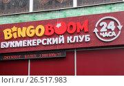 Купить «Вывеска букмекерского клуба Bingo Boom. Москва», эксклюзивное фото № 26517983, снято 12 июня 2017 г. (c) Сергей Соболев / Фотобанк Лори