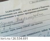 Купить «Голосование по реновации в Москве», фото № 26534691, снято 13 июня 2017 г. (c) Ирина Терентьева / Фотобанк Лори