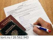 Купить «Заполнение заявления о предоставлении льготы по налогу на имущество физическому лицу», фото № 26562943, снято 21 июня 2017 г. (c) EgleKa / Фотобанк Лори