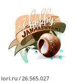 Happy janmashtami celebration banner design. Стоковая иллюстрация, иллюстратор Олеся Каракоця / Фотобанк Лори