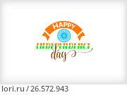 Happy independence day of india. Стоковая иллюстрация, иллюстратор Олеся Каракоця / Фотобанк Лори