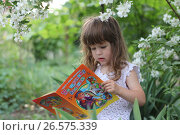 Купить «Девочка читает книгу в саду», фото № 26575339, снято 22 мая 2012 г. (c) Марина Володько / Фотобанк Лори