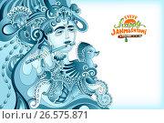 Купить «Happy janmashtami celebration art design», иллюстрация № 26575871 (c) Олеся Каракоця / Фотобанк Лори