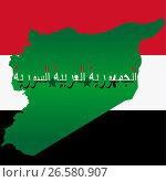 Сирийская Республика. Стоковая иллюстрация, иллюстратор Сергей Скрыль / Фотобанк Лори