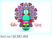 Indian kathakali dancer face decorative modern vector illustrati. Стоковая иллюстрация, иллюстратор Олеся Каракоця / Фотобанк Лори