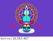 Купить «Indian kathakali dancer face decorative modern vector», иллюстрация № 26581467 (c) Олеся Каракоця / Фотобанк Лори
