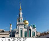 Купить «Московская соборная мечеть», фото № 26603391, снято 1 апреля 2017 г. (c) Pukhov K / Фотобанк Лори