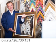 Купить «smiling workman holding wooden picture framing moulding», фото № 26730131, снято 19 января 2019 г. (c) Яков Филимонов / Фотобанк Лори