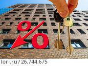 Купить «Символ процента на фоне ключей от квартиры и фасада нового дома», фото № 26744675, снято 27 февраля 2020 г. (c) Сергеев Валерий / Фотобанк Лори