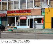 Купить «Кафе-пекарня. Кронштадтский бульвар, владение 47. Головинский район. Город Москва», эксклюзивное фото № 26765695, снято 15 августа 2017 г. (c) lana1501 / Фотобанк Лори