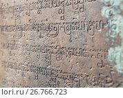 Купить «Cambodia. Siem Reap. Sanskrit religious inscriptions on temple walls Banteay Srey (Xth Century)», фото № 26766723, снято 31 января 2015 г. (c) Куликов Константин / Фотобанк Лори