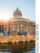 Купить «Kazan cathedral and Griboedov channel in St Petersburg, Russia», фото № 26803319, снято 15 августа 2017 г. (c) Зезелина Марина / Фотобанк Лори