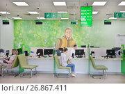 Купить «Обслуживание клиентов в отделении Сбербанка», фото № 26867411, снято 1 сентября 2017 г. (c) Victoria Demidova / Фотобанк Лори