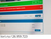 Купить «Страница сайта. Ввод показаний счетчика и онлайн оплата электроэнергии», эксклюзивное фото № 26959723, снято 18 сентября 2017 г. (c) Юлия Бабкина / Фотобанк Лори