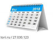 Купить «2018 year calendar. May. Isolated 3D illustration», иллюстрация № 27030123 (c) Ильин Сергей / Фотобанк Лори