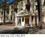"""Купить «Театр кукол """"Альбатрос"""" на первом этаже трёхэтажного кирпичного жилого дома. 4-я Парковая улица, 24а. Район Измайлово. Москва», эксклюзивное фото № 27142411, снято 7 мая 2017 г. (c) lana1501 / Фотобанк Лори"""