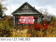 Купить «Россия, деревенский дом с участок земли, выставленный на продажу», фото № 27148383, снято 21 октября 2017 г. (c) glokaya_kuzdra / Фотобанк Лори