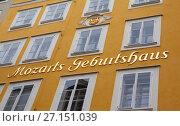 Купить «Дом, в котором родился Вольфганг Амадей Моцарт. Зальцбург, Австрия», фото № 27151039, снято 13 сентября 2017 г. (c) Сергей Афанасьев / Фотобанк Лори