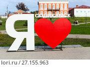 Купить «Я люблю Соликамск. Россия», фото № 27155963, снято 24 сентября 2016 г. (c) Евгений Ткачёв / Фотобанк Лори