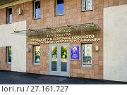 Купить «Москва, Префектура ТиНАО», фото № 27161727, снято 2 июля 2016 г. (c) glokaya_kuzdra / Фотобанк Лори